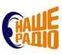 Наше Радио (Украина)